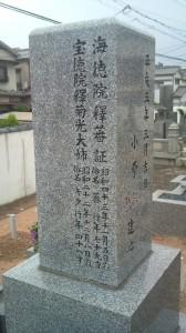 小原家墓石追加彫刻