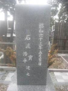 宝見墓苑(宝塚北妙見寺墓地)石渡家追加彫刻