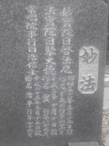 宝見墓苑(宝塚北妙見寺墓苑)石渡家追加彫刻