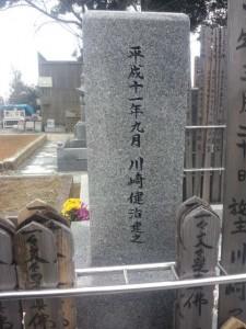 川崎家墓石背面