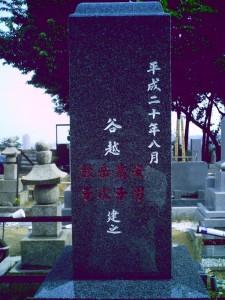 谷越家墓石裏面