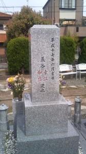 荒谷家墓石