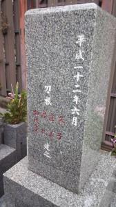 東淀川区瑞松寺